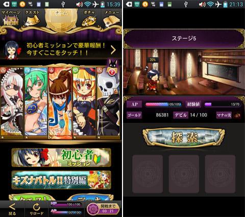 """大激闘!キズナバトル[オードリーの神アプリで紹介]:""""初心者ミッション""""はメニューの中央にある(左)「クエスト」ではちびキャラが動きまわる(右)"""