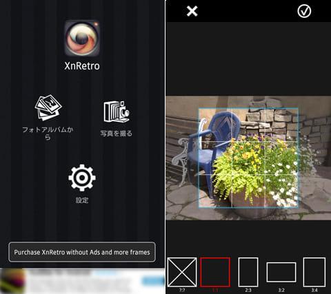 XnRetro:トップ画面(左)トリミング画面(右)