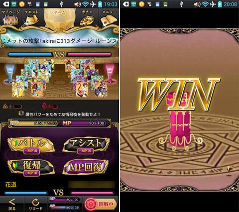 大激闘!キズナバトル[オードリーの神アプリで紹介]:チームメンバーと共に戦え!(左)ルーンスフィアを壊すと勝利(右)
