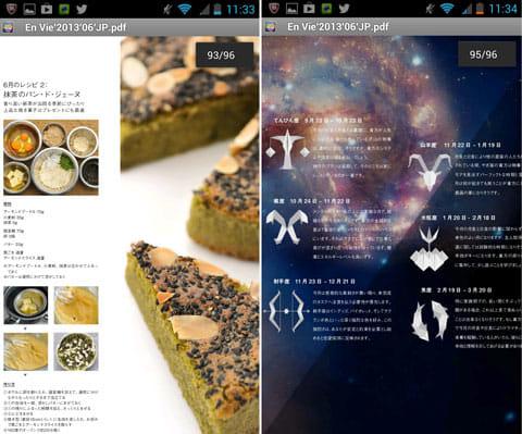 En Vie By EnVie Fashion:レシピや星占いも掲載されている