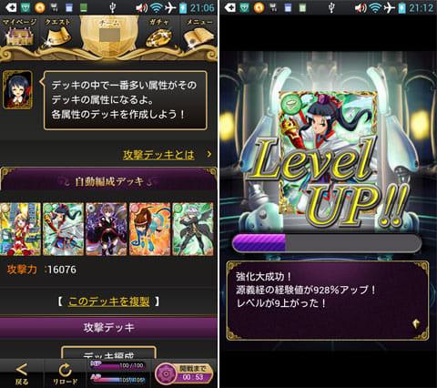 大激闘!キズナバトル[オードリーの神アプリで紹介]:自動編成だと強いカードから順にピックアップしてくれる(左)レア度の高いカードをレベルアップさせよう(右)