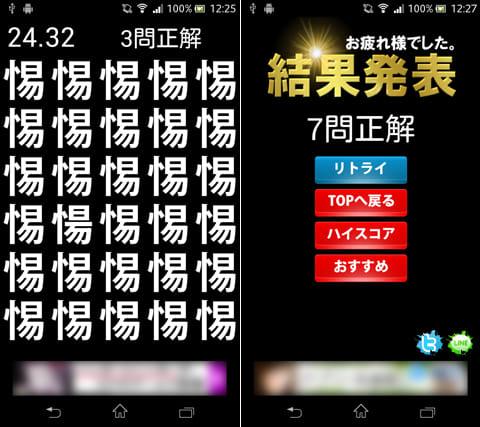 漢字タッチ -漢字間違い探し- :難易度「ふつう」の問題(左)タイムアップになると正解数が表示される(右)