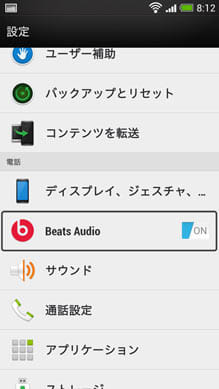 「HTC J ISW13HT」に引き続き、「Beats Audio」も搭載されている