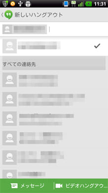 ハングアウト:連絡先が自動で同期される
