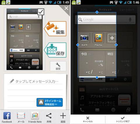 画面端をスワイプすると、スクリーンショットシェア機能が起動。編集したりメモ書きを添えて保存できる