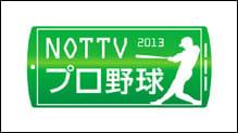 NOTTVプロ野球2013