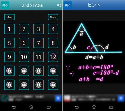 数学クイズ なん度?:1STAGEに20問(左)「ヒント」には、昔習ったはずの定理などが掲載(右)
