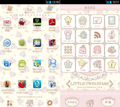「キキララ☆フローラル」for[+]HOMEきせかえ:ドロワー画面。アプリアイコンに星や花が付いている(左)メニューをタップすると、よく使うツールが表示される(右)