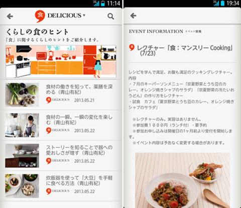 """パナソニックセンター大阪""""コトカラ"""":コラムやレシピをチェック(左)イベントへの参加も可能(右)"""