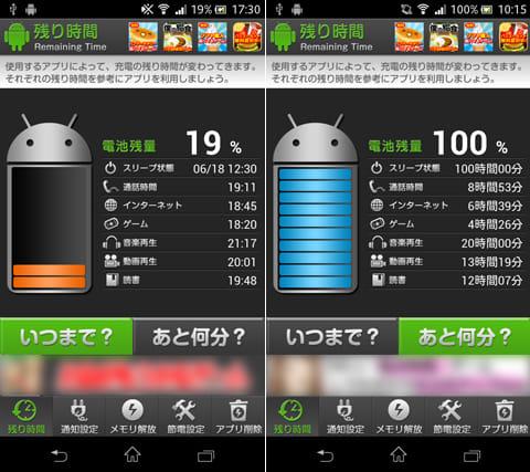 充電が超長持ち♪高性能バッテリー:バッテリーの持ち時間が簡単に分かるので、この機能だけでもとても便利