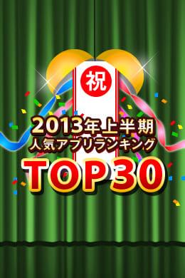 2013年上半期 人気アプリランキングTOP30