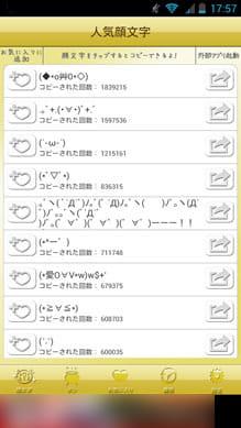 顔文字ポン!(無料かおもじアプリ):「人気顔文字」画面。コピーされた回数順に並ぶ