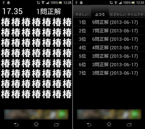 漢字タッチ -漢字間違い探し- :難易度「むずかしい」は56字の中から間違いを探す(左)「ハイスコア」で過去の記録を確認できる(右)