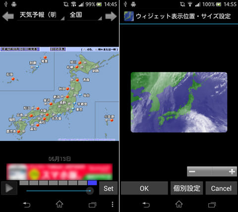 アメダスウィジェット:天気情報の選択画面(左)選択した画像の拡大や縮小も可能(右)