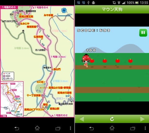 高尾山公式アプリ:ルートガイド。地図は拡大縮小ができる(左)ミニゲームの「マウン天狗」(右)