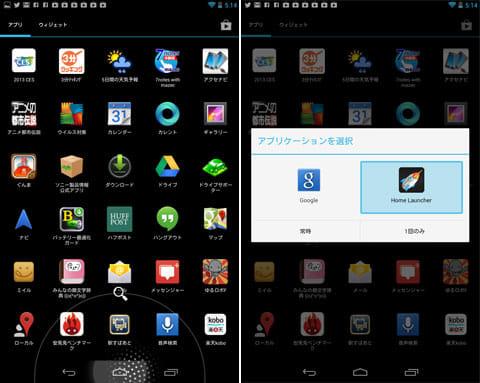 Home Button Launcher:デフォルトの虫眼鏡アイコン(左)起動するアプリを確定(右)