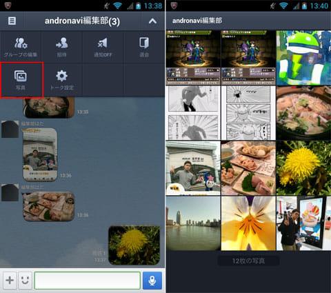 メニューから「写真」を選択(左)写真の一覧画面(右)