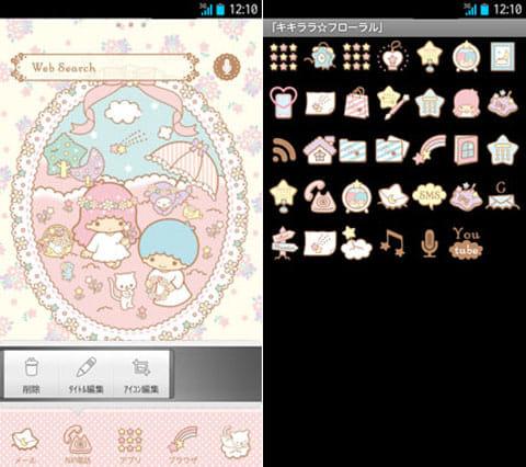 「キキララ☆フローラル」for[+]HOMEきせかえ:アイコンを長押しすると、メニューが表示される(左)かわいいオリジナルアイコンを豊富に用意(右)