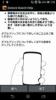 Google Gesture Search:モーションを使えばより直感的な操作が可能に