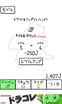 上毛新聞のやぼう:ポイント4