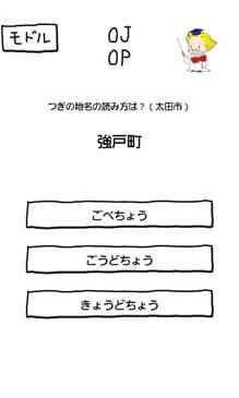 上毛新聞のやぼう:ポイント5