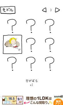 上毛新聞のやぼう:ポイント6