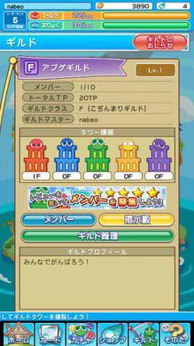 ぷよぷよ!!クエスト:ギルドタワーを増築するとメンバー全員が強化される!
