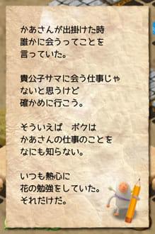 マユモリ:ポイント6