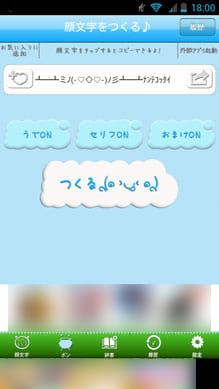 顔文字ポン!(無料かおもじアプリ):「ポン」画面。ランダムで顔文字が表示される