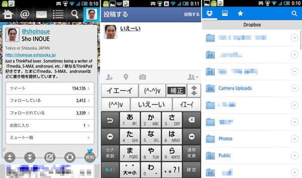筆者が昨今よく使っているアプリ。『jigtwi (Twitter, ツイッター)』(左)『Facebook』(中)『Dropbox』(右)