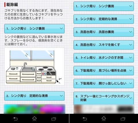 ゴキバス:アナタのうちからゴキブリがいなくなる21の方法:ゴキブリの駆除方法を洗面台、トイレなど場所ごとに紹介