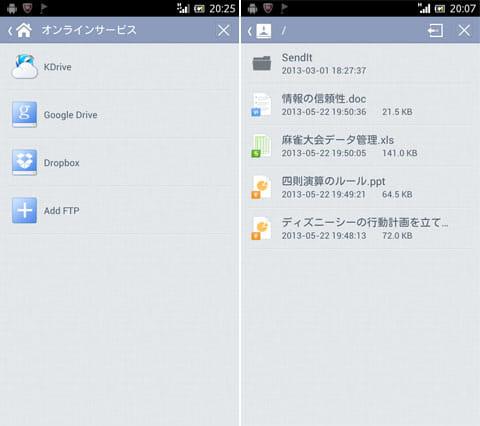KINGSOFTOffice for Android 無料版:利用できるクラウド一覧(左)『Google ドライブ』に接続(右)