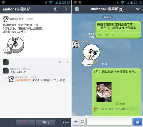 「グループボード」画面(左)「グループボード」が作成されると、トーク画面に通知される(右)