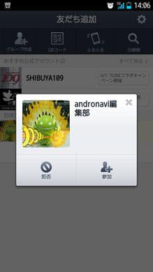グループの招待画面。押し間違えないよう注意