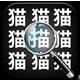 漢字タッチ -漢字間違い探し-