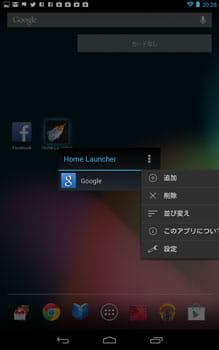 Home Button Launcher:ランチャーにアプリを追加