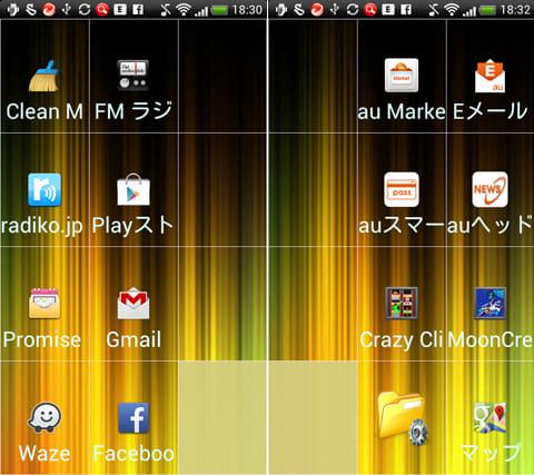 クリアホーム2:一番右下のマスをスタートとしてアプリを割り当てた場合(左)一番左下のマスをスタートとして割り当てた場合。同じマスでも表示されるアプリが異なる(右)