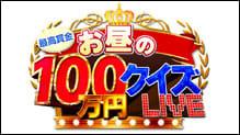 お昼の100万円クイズLIVE