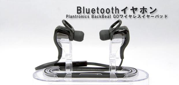 軽量、コンパクトで高音質。常にポケットに入れて持ち歩けるBluetoothイヤホン