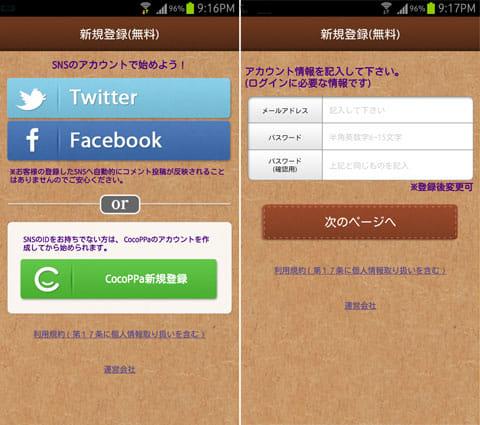 アイコン・壁紙待受背景かわいいきせかえ★CocoPPa☆+*:会員登録は、SNSアカウントからでもOK(左)CocoPPaのアカウントも作成できる(右)