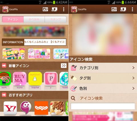 アイコン・壁紙待受背景かわいいきせかえ★CocoPPa☆+*:アイコントップ画面(左)検索方法の選択画面(右)
