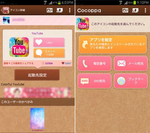 アイコン・壁紙待受背景かわいいきせかえ★CocoPPa☆+*:アイコン選択画面(左)起動先の設定画面(右)