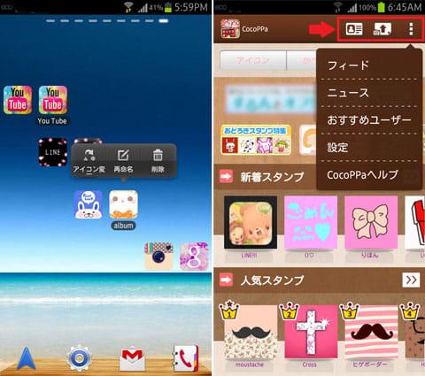 アイコン・壁紙待受背景かわいいきせかえ★CocoPPa☆+*:ホーム画面でアイコンを配置(左)トップ画面内の便利メニュー(右)