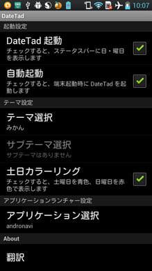 DateTad:設定画面