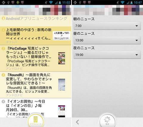 Dialnews~ランキングでみる話題のニュース~:ジャンルにはAndroidのアプリランキングもある(左)1日3回設定した時間にプッシュ通知(右)