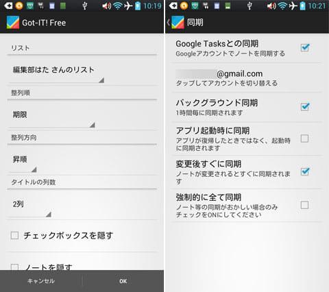 Got-IT! Free:ウィジェットの設定画面(左)1時間ごとに自動更新も可能(右)