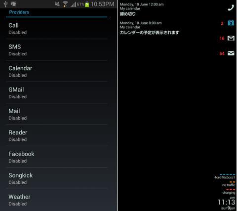 Listener Launcher:設定画面(左)設定した機能が画面上部に表示される(右)