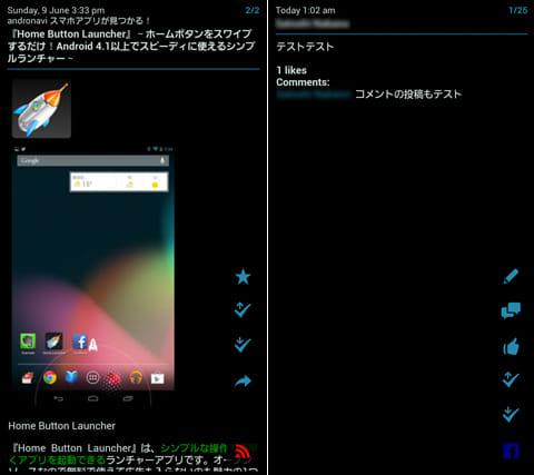 Listener Launcher:『Google Reader』の登録フィードを表示(左)『Facebook』はニュースフィードの表示や「いいね!」もできる(右)