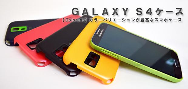 「GALAXY S4 SC-04E」の輝きを放て!カラーバリエーションが豊富なスマホケース