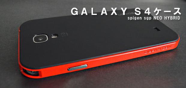赤と黒の美しい品格!「GALAXY S4 SC-04E」を男性にはたまらないハイデザインなカバーケース